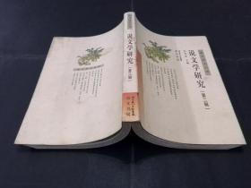說文學研究  第二輯(一版一印,近九品)
