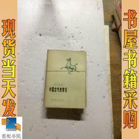中國古代史常識 先秦部分等 3冊合售
