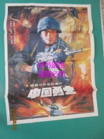 電影海報:中國勇士(109*79cm)