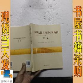 中華人民共和國中醫藥法釋義