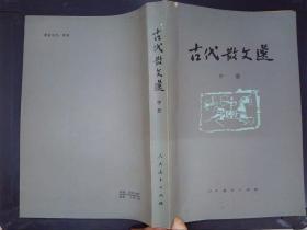 古代散文選(上冊)