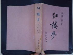 紅樓夢(上).