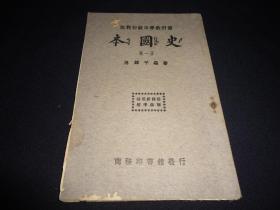 復興初級中學教科書《本國史》第一冊