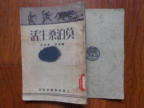 《莫泊桑生活》【新文學 1929年初版/孫席珍/插圖8 】