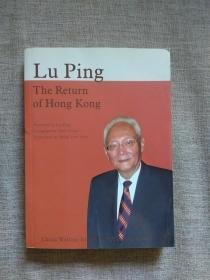 Lu Ping:the return of Hong Kong(英文版)