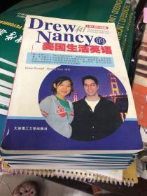Drew和Nancy的美国生活英语