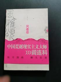 風雅頌(閻連科簽名本)