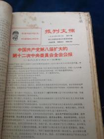 報刊文摘 第201——250期(合訂)