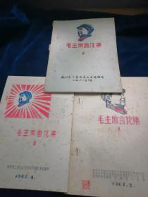 毛主席言論集1,2,3(3冊合售)油印本