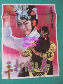 電影海報:三打陶三春(106*76.5cm)