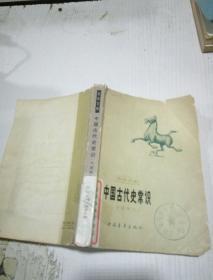 中國古代史常識 專題部分