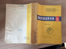 焊接設備選用手冊.修訂本