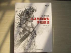 游戲動漫人體結構造型手繪技法  全新未開封!  324