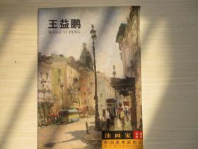 當代中國藝術家精品叢書第一輯 王益鵬   作者簽贈本!  324