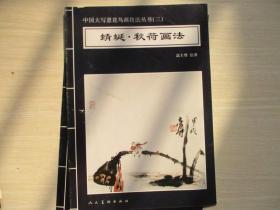 中國大寫意花鳥畫技法叢書(三)蜻蜓·秋荷畫法  324