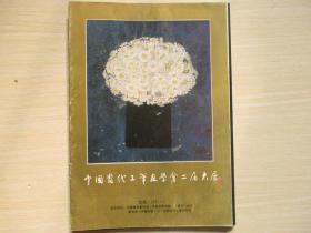 中國當代工筆畫學會二屆大展   324