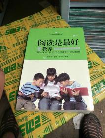 閱讀是最好的教養。影響孩子一生的經典美文。