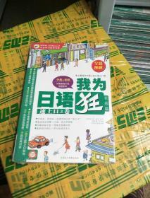 我為日語狂速上口之卷。全圖彩解。初級篇