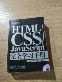 HTML/CSS/JavaScript完全學習手冊