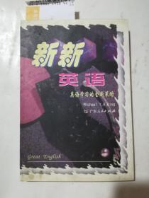 新新英語:英語學習的全新策略(首頁有字)