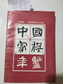 中國家棋年鑒 1995版(品相見圖)
