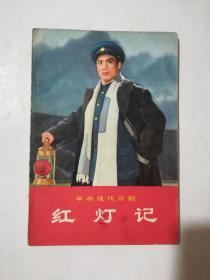 革命現代京劇 紅燈記(書脊破損)