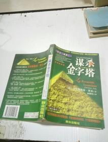 謀殺金字塔