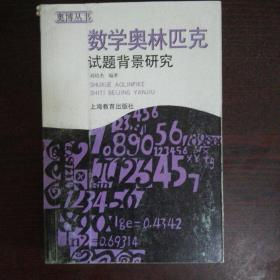 數學奧林匹克試題背景研究