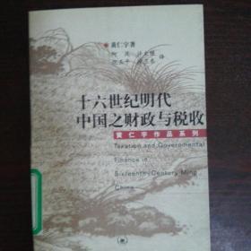 十六世紀明代中國之財政與稅收