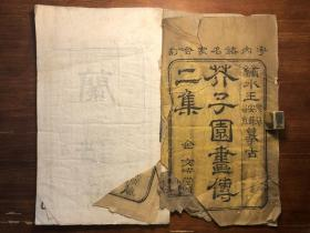 木刻套印:芥子園畫傳二集 蘭譜 一冊全