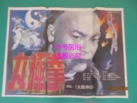 電影海報:太極拳(105*76.5cm)