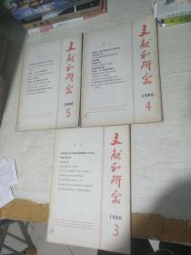 文獻和研究 1986年第3.4.5期(有劃線字跡)