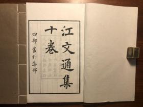梁江文通文集 江文通集十卷 兩冊全