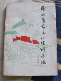 東北革命文化史料選編(第三輯)