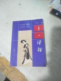 唐人風俗(書口有黃斑).