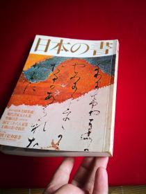 《日本の書》日本名跡集成及現代書法家50人