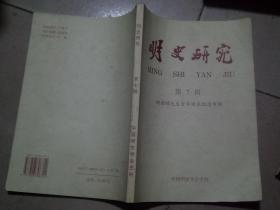 明史研究 第7輯 謝國楨先生百年誕辰紀念專輯