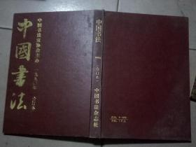 中國書法 1990年合訂本  全四冊)