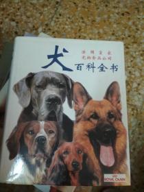 犬百科全書