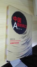 中國A股的風口