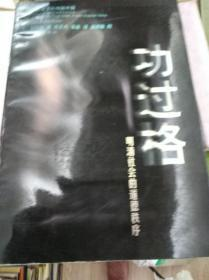 功過格:明清社會的道德秩序  99年初版,包快遞