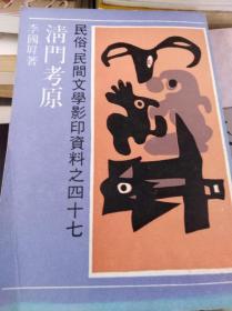 清門考原  90年影印民國版