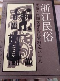 浙江民俗  91年影印民國版