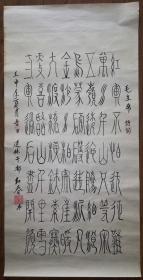 手書真跡書法:李紅春篆書毛澤東《長征》(紙較厚)