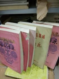 08 中國戲曲音樂集成 河南卷 豫劇音樂(征求意見稿 第1-6冊 6本合售 16開