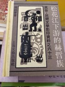 松花江下游的赫哲族 90年精裝影印民國版