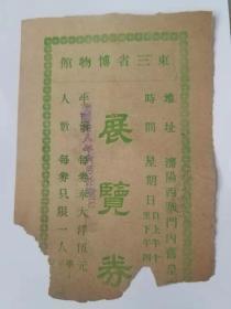 民國18年1919年沈陽故宮 老門票 東三省博物館展覽券(缺5分之1)