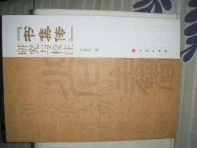 書集傳研究與校注【品相特別好】