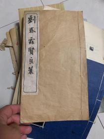 民國書法冊子-劉春霖賢良策