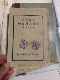 民國安東滿洲國時期 孫虛生著《分類廣注普通尺牘大全》32開